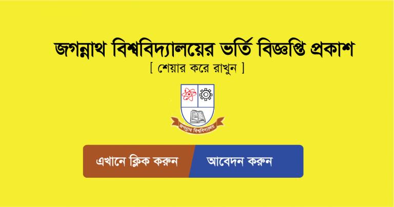 Jagannath University Admission Circular 2020-2021