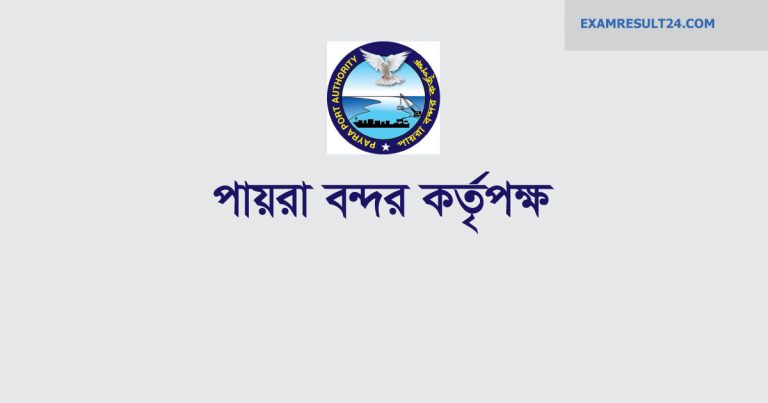 Payra Port Authority PPA Admit Card 2020