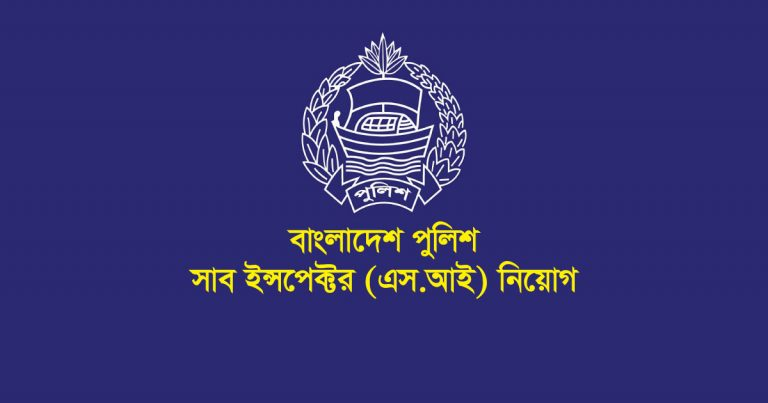 Bangladesh Police SI (Sub Inspector) Job Circular 2020